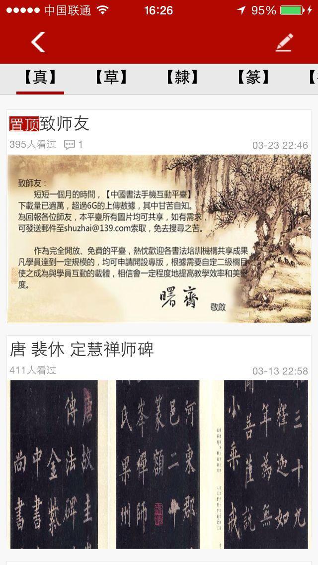 download 中国书法手机互动平台 apps 0