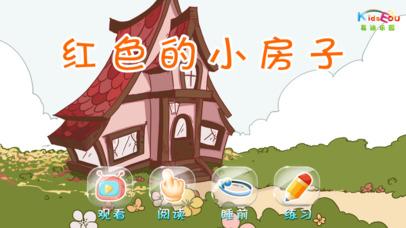 download 红色的小房子 -  故事儿歌巧识字系列早教应用 apps 4