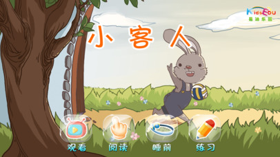 download 小客人 - 故事儿歌巧识字系列早教应用 apps 1
