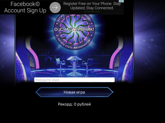 Oh,Lucky - Who wants to be a Millionaire? Screenshots