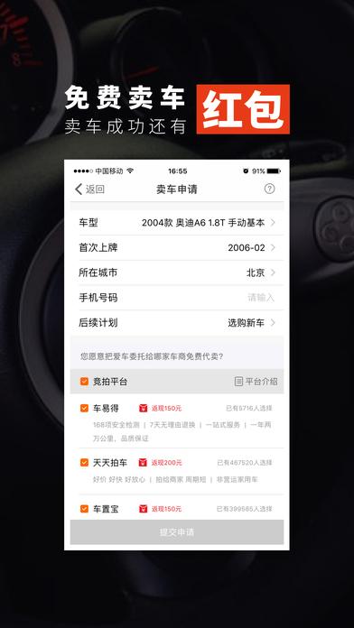 download 车易淘二手车估价—二手车卖车买车交易平台 apps 2