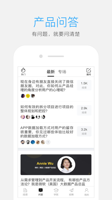 download 人人都是产品经理 - 互联网人学习社区 apps 2