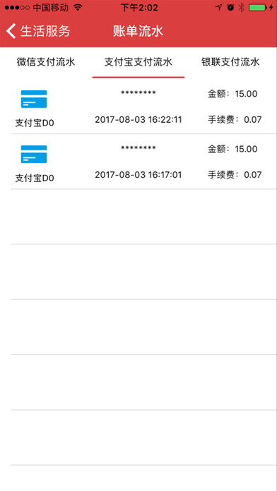 download 聚付通 appstore review