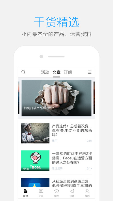 download 人人都是产品经理 - 互联网人学习社区 apps 3