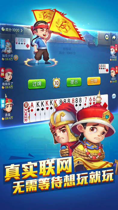 download 欢乐保皇 appstore review