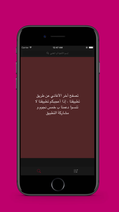 Captures d écran iPhone / iPod