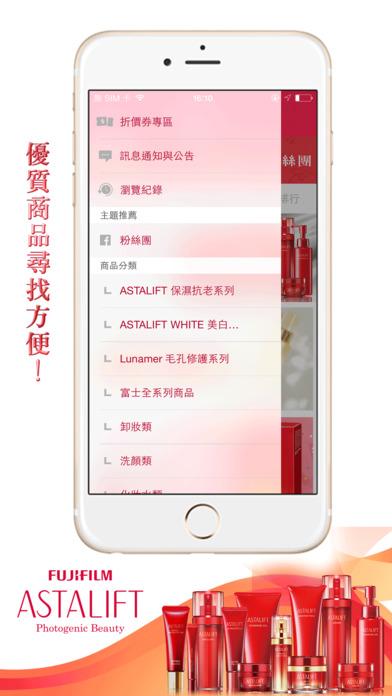 download 富士美肌館.日本原裝進口保養品 apps 0