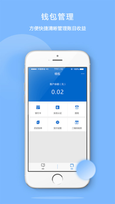 download 邻见邻爱商户端 appstore review