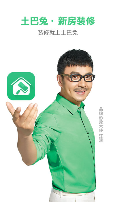 download 新房装修-您的家装效果图库小助手 apps 1