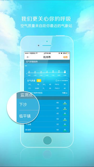 download 芦苇Town-天气,pm2.5空气质量,24小时实时播报 apps 3