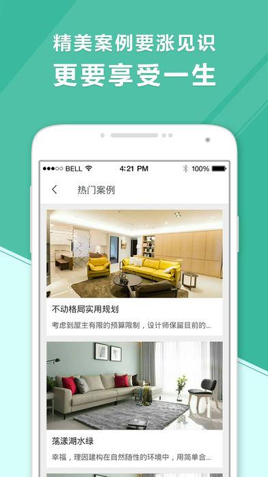 download 新房装修-您的家装效果图库小助手 apps 0