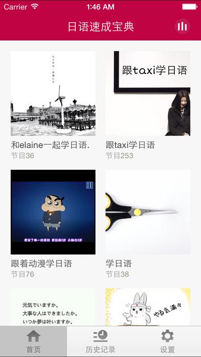 download 日语速成宝典-随身携带的口语老师 apps 2