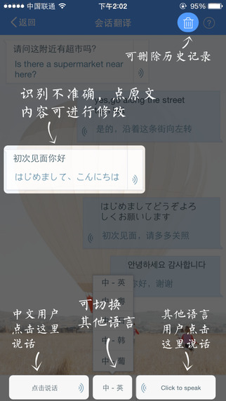 百度翻译-英语翻译、语音翻译、旅行翻译、日