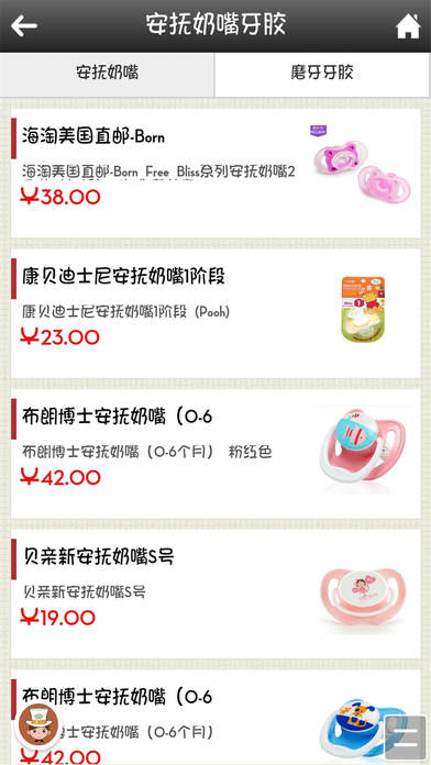 download 母婴产品客户端 apps 2