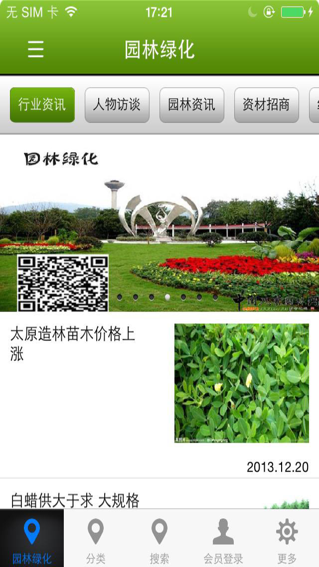 download 园林绿化(greenpark) apps 0