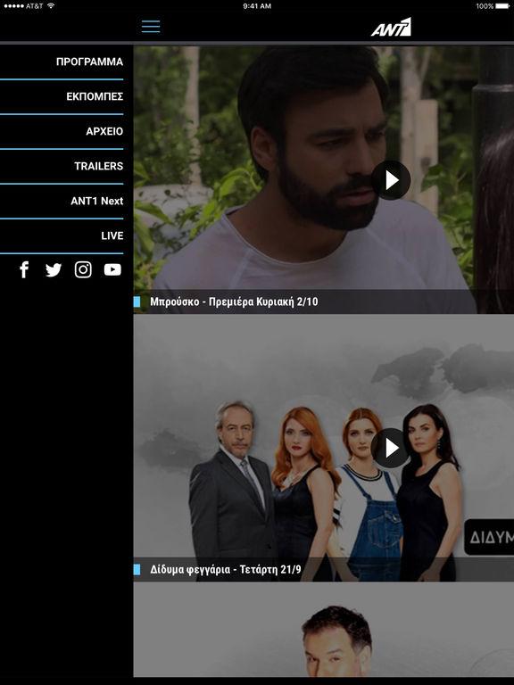 Στιγμιότυπο iPad 5