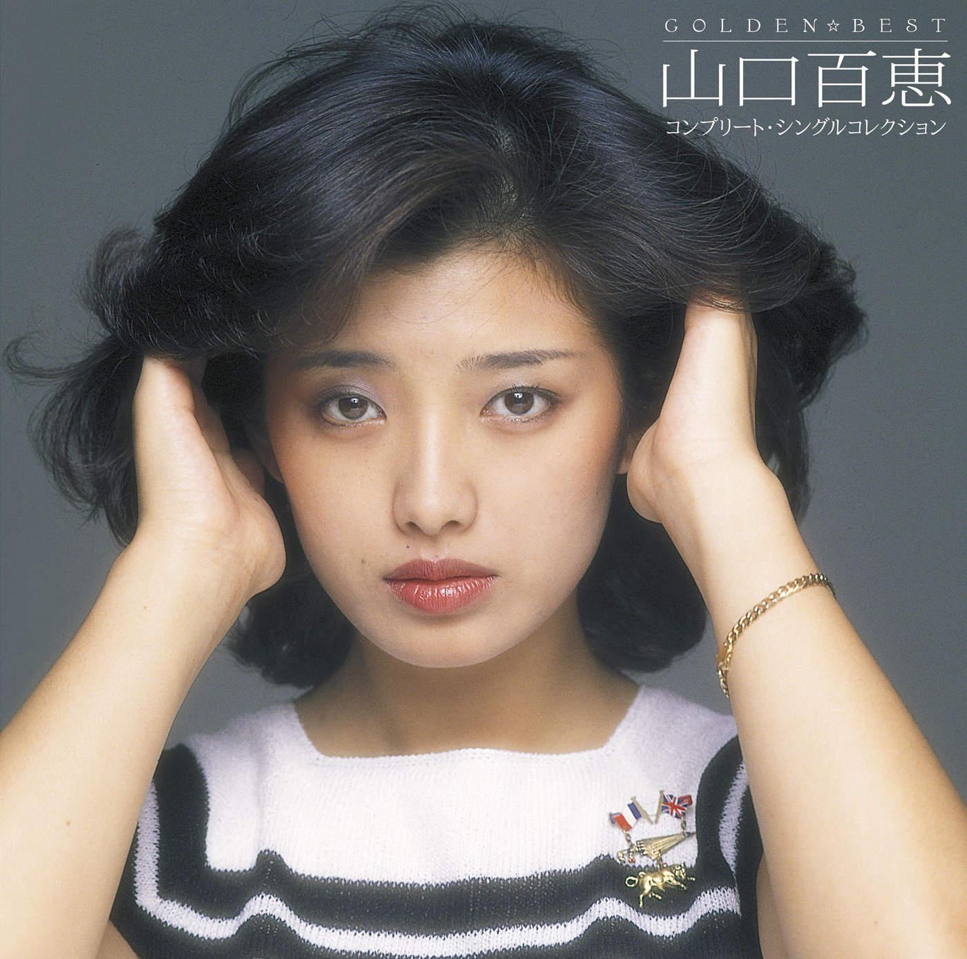 山口百恵 - GOLDEN☆BEST 山口百恵 コンプリート・シングルコレクション