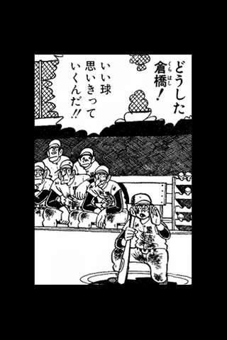 (57)プレイボール/ちばあきお