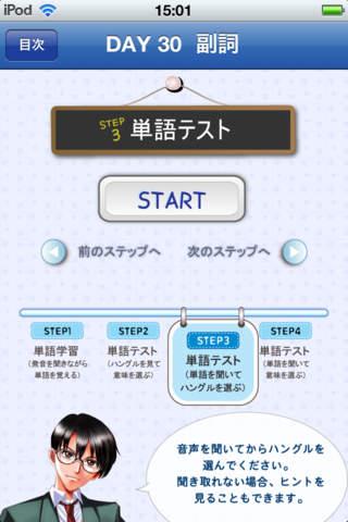3人のイケメンと学ぶ韓国語単語 screenshot1