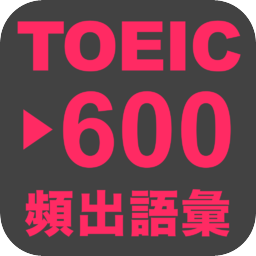 TOEIC 語彙問題(基礎)