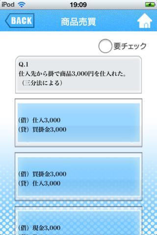 仕訳道場 〜王国最強簿記3級〜のおすすめ画像4