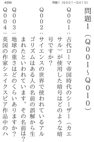 超難解!?雑学クイズ333 vol.1