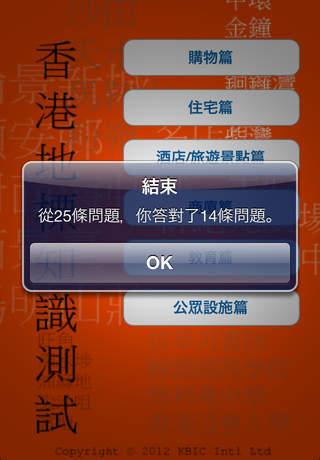 香港地標知識測試 screenshot1