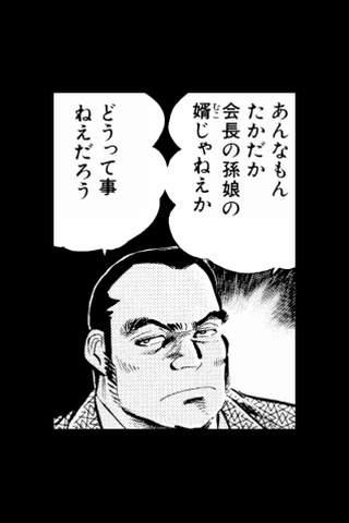 (52)サラリーマン金太郎/本宮ひろ志