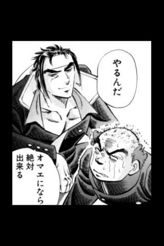 暁!!男塾