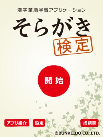 そらがき検定 <漢字筆順学習アプリケーション> for iPadのおすすめ画像1