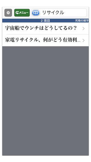 究極の雑学【角川学芸出版】(ONESWING)