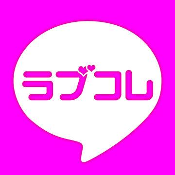ラブコレ -恋活・婚活ができる登録無料でチャット!出会い友達・恋人探しアプリ-