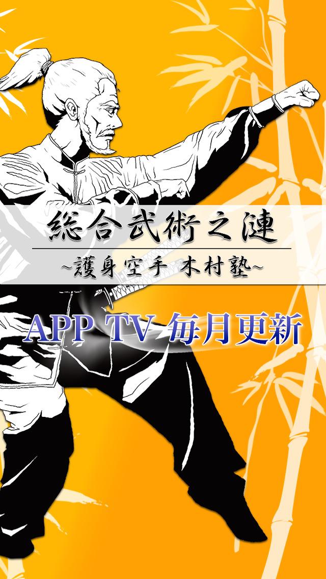あらゆる武術のエッセンスを体得! 護身空手 木村塾のおすすめ画像1