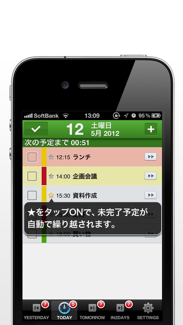 2014年11月30日iPhone/iPadアプリセール タスク管理アプリ「Cal2Todo branch」が無料!