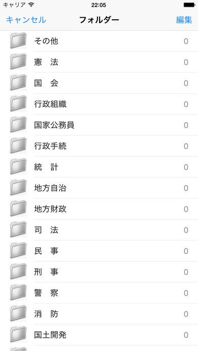 日本法令検索 screenshot1
