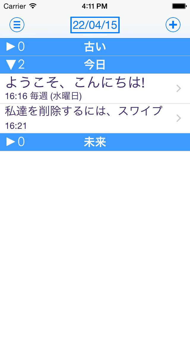 2015年5月21日iPhone/iPadアプリセール ドライブ情報管理ツール「Phone Drive」が無料!