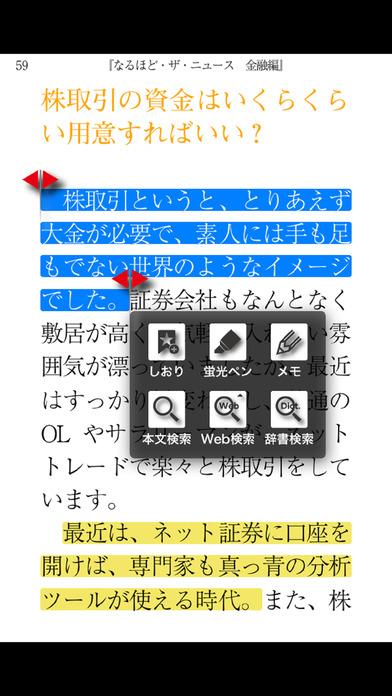 なるほど・ザ・ニュース 金融&経済編のおすすめ画像4