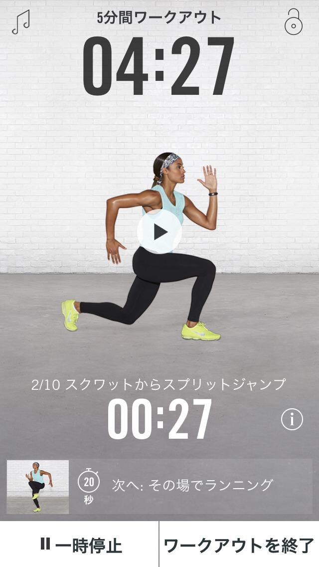 Nike+ Training Club - あらゆるレベルのワークアウトを世界のトップトレーナーがガイド。のおすすめ画像1