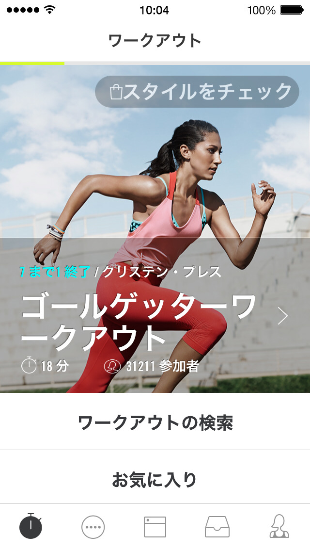 Nike+ Training Club - あらゆるレベルのワークアウトを世界のトップトレーナーがガイド。のおすすめ画像2