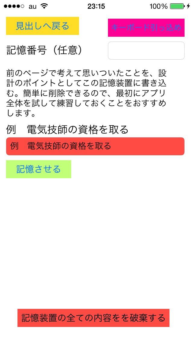 http://a5.mzstatic.com/jp/r30/Purple1/v4/5a/ab/77/5aab77d1-f9d4-e769-9173-c32e8694564e/screen1136x1136.jpeg