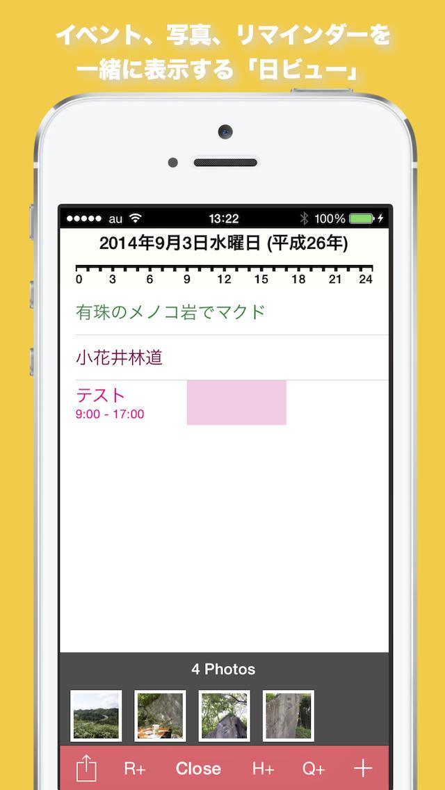 シンプルな写真カレンダー (CalRemi... screenshot1