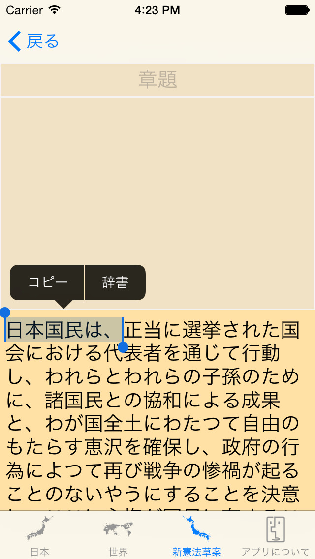http://a5.mzstatic.com/jp/r30/Purple1/v4/9a/8c/63/9a8c6380-d565-cdfa-2824-fa56e451d18d/screen1136x1136.jpeg