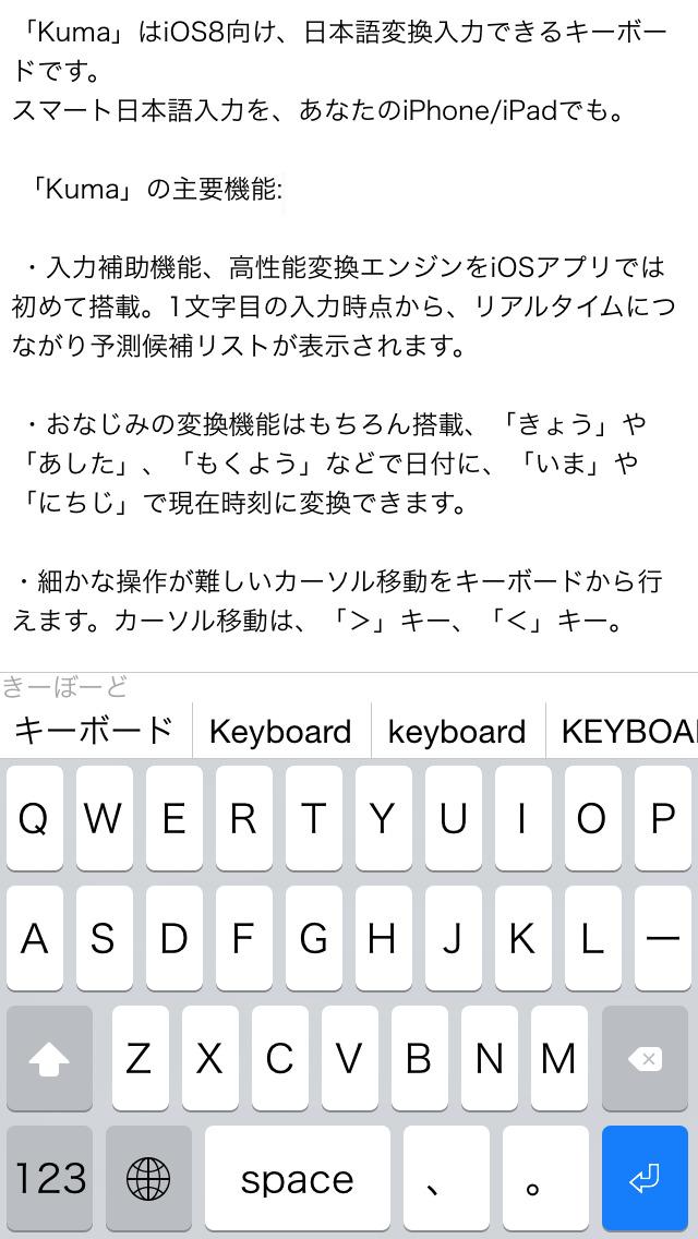 2015年8月1日iPhone/iPadアプリセール 手書き入力可能キーボードアプリ「Rakibo」が無料!