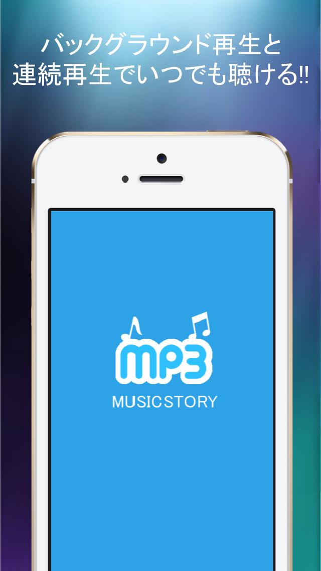 無料で音楽聴き放題!! - MusicStoryはサクサク検索して全曲無料で聴き放題のmp3ミュージックプレイヤーのおすすめ画像4