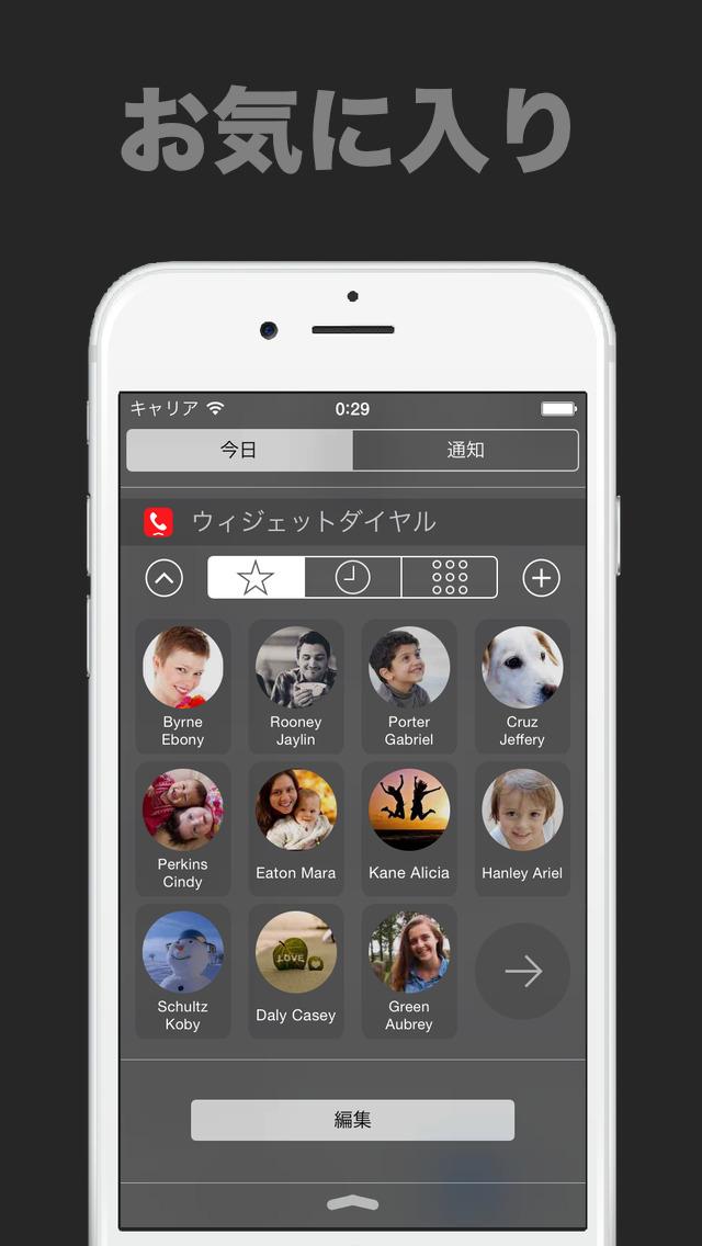 2016年3月24日iPhone/iPadアプリセール ウィジェット・連絡先アプリ「ウィジェットダイヤル」が無料!