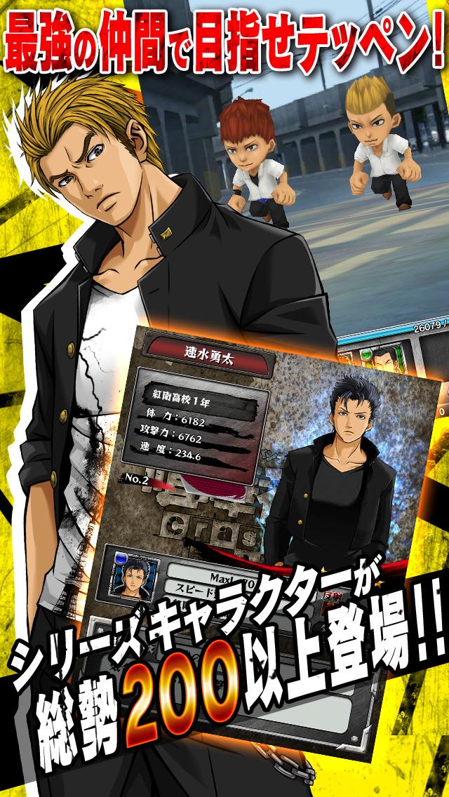 喧嘩番長-Crash Battle- screenshot1