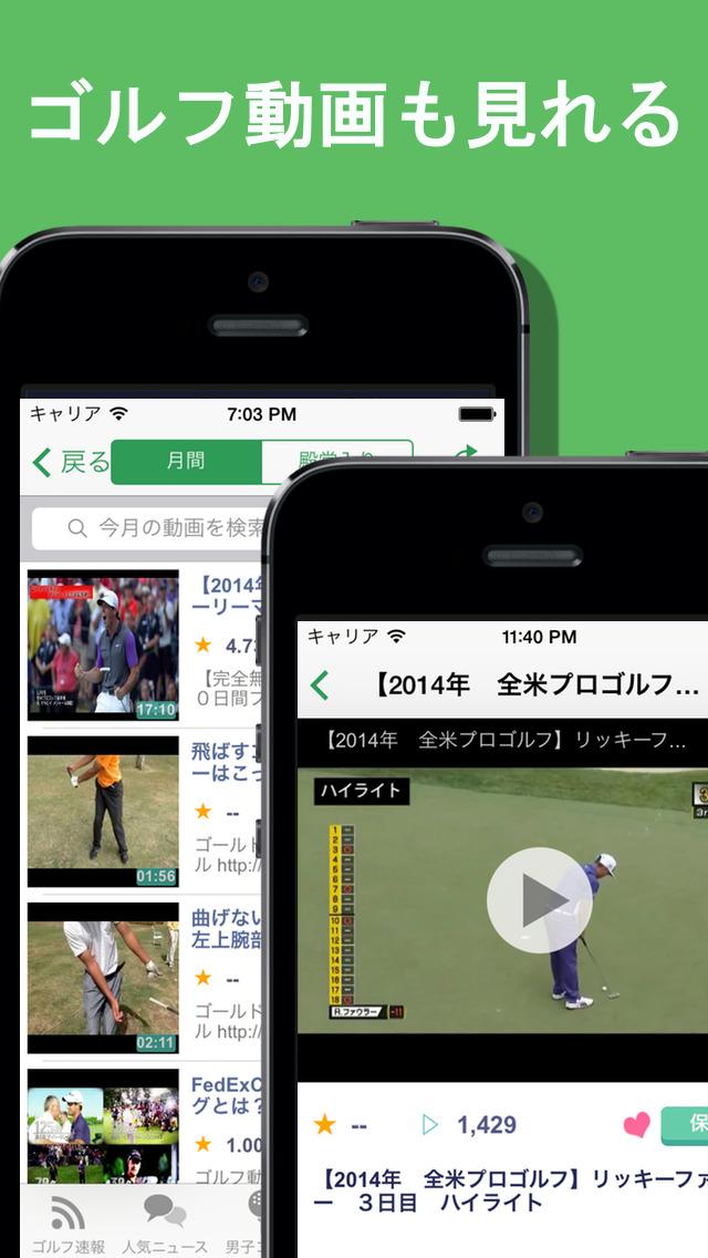 ゴルフ速報 - ゴルフニュースやツアー結果が分かるゴルフ情報アプリのおすすめ画像4