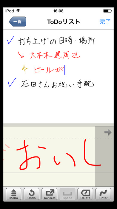 7notes mini Free (J) for iPhone Screenshot