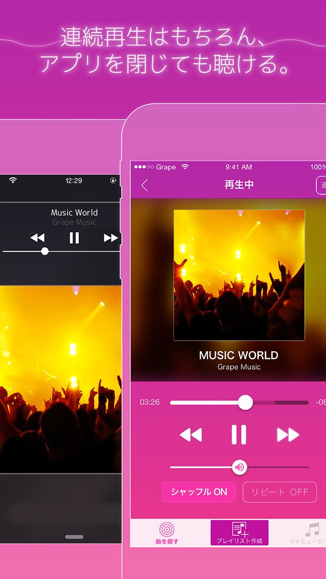 ~無料で音楽聴き放題~   最も美しい 音楽,動画アプリ GrapeMusicのおすすめ画像3