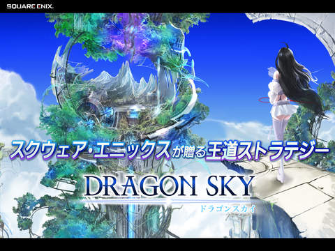 DRAGON SKY (ドラゴンスカイ)  Screenshots